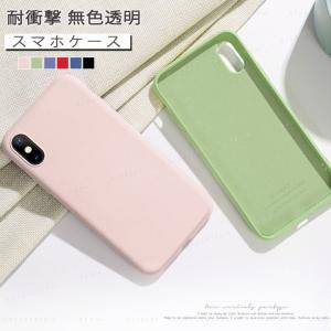 スマホケース iPhone8/7 8plus/7plus X/XS XR XsMAX アイフォン 携帯ケース スマホカバー ハードケース 耐衝撃 無地 シンプル|gsgs-shopping