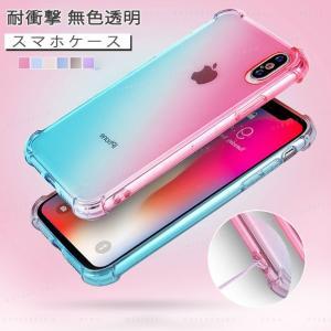 スマホケース iPhone8/7 8plus/7plus X/XS XR XsMAX アイフォン 携帯ケース スマホカバー ハードケース 耐衝撃 グラデーション シンプル|gsgs-shopping