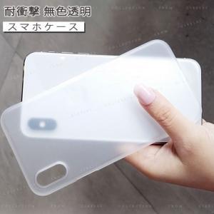 スマホケース iPhone8/7 8plus/7plus X/XS XR XsMAX アイフォン 携帯ケース スマホカバー ハードケース 耐衝撃 無色透明 無地 シンプル|gsgs-shopping