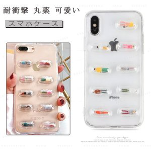 おもしろスマホケース iPhone8/7 8plus/7plus X/XS XR XsMAX アイフォン 携帯ケース スマホカバー ハードケース 耐衝撃 丸薬 可愛い|gsgs-shopping