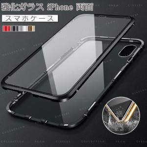 スマホケース 強化ガラス iPhone8/7 8plus/7plus X/XS XR XsMAX 両面 アイフォン 携帯ケース スマホカバー ハードケース 透明 シンプル|gsgs-shopping