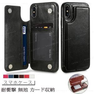 スマホケース カード収納 定期券iPhone8/7 8plus/7plus X/XS XR XsMAX アイフォン 携帯ケース スマホカバー ハードケース 耐衝撃 シンプル|gsgs-shopping