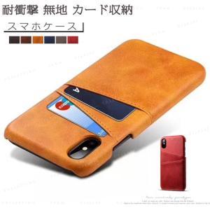 スマホケース カード収納 iPhone8/7 8plus/7plus X アイフォン 携帯ケース スマホカバー ハードケース 耐衝撃 無地 シンプル|gsgs-shopping
