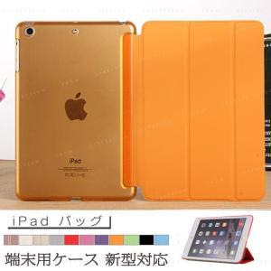 iPad ケース 2019 mini5 新型対応 第6世代 iPad5 2018 9.7 10.5 Pro 11 mini123 mini4 iPad Air3 Air2 Air iPad6 iPad2 iPad3 iPad4|gsgs-shopping