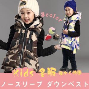 子供服 キッズ 袖なし ノースリーブ ダウンベスト 冬 韓国風ファッション ミドル丈 カモフラージュ 帽子 モコモコボア 厚手 大きいサイズ gsgs-shopping