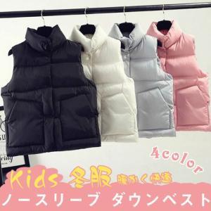 子供服 キッズ 袖なし ノースリーブ ダウンベスト 冬 韓国風ファッション 無地 スタンドカラー 可愛い 大きいサイズ 大きいポケット ショート丈 gsgs-shopping