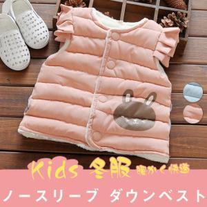 子供服 キッズ 袖なし ノースリーブ ダウンベスト 冬 韓国風ファッション モコモコ 柔らかい ベビー 可愛い ウサギ 動物 プリント ふわふわ gsgs-shopping