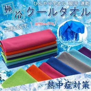クールタオル 冷感タオル ひんやりタオル スポーツタオル 冷却 吸汗 速乾 アウトドア 冷たいタオル 熱中症対策 ネッククーラー gsgs-shopping