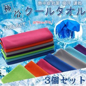 クールタオル 3枚セット ひんやりタオル 冷感タオル 冷却 タオル 熱中症対策 アイスタオル ネッククーラー お好きな色で組み合わせ gsgs-shopping