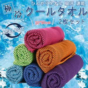クールタオル 2枚セット ひんやりタオル 冷感タオル 冷却 タオル 熱中症対策 アイスタオル ネッククーラー お好きな色で組み合わせ gsgs-shopping