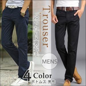ボトムス ズボン パンツ メンズファッション 男性 大人 冬 裏起毛 ブラック ベージュ ネイビー ライトグレー カジュアル 保温効果 gsgs-shopping