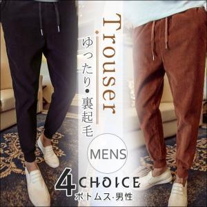 ボトムス メンズファッション 男性 大人 ズボン パンツ 冬 裏起毛 ジョガーパンツ 韓国風カジュアル ひも アウトドア ハレームパンツ gsgs-shopping