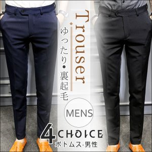 ボトムス メンズファッション 男性 大人 ズボン パンツ 冬 裏起毛 大人のベーシック 洗練なデザイン 韓国風 細身 無地 厚手 モコモコ gsgs-shopping