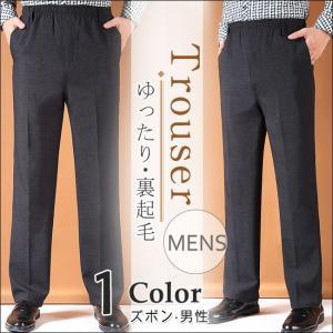 ボトムス メンズファッション 男性 大人 ズボン パンツ 冬 裏起毛 ゴムウエスト 穿きやすい お父さんにプレゼント 暖かい 冬の生活応援 gsgs-shopping