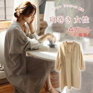 パジャマ ワンピース 無地 長袖 レディース ルームウェア 女性 森ガール 体型カバー 可愛い 部屋着 寝巻き|gsgs-shopping