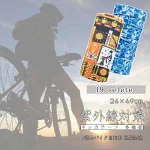 ネッカチーフ スカーフ レディース メンズ リストバンド ヘアバンド 多機能 運動用 スポーツ登山バイク 軽量快適 24*49cm|gsgs-shopping
