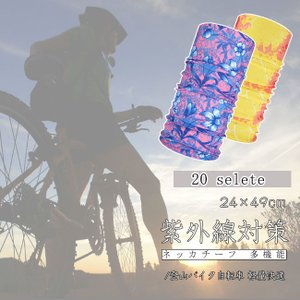 ネッカチーフ レディース メンズ 多機能 ネックウォーマー スカーフ リストバンド ヘアバンド パイレーツキャップ 登山バイク 24*49cm|gsgs-shopping