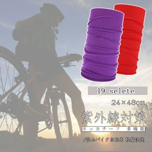 ネッカチーフ 無地 ネックウォーマー レディース メンズ スカーフ パイレーツキャップ 多機能 スポーツ登山バイク 軽量快適 24*48cm|gsgs-shopping