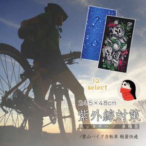 ネッカチーフ ネックウォーマー レディース メンズ スカーフ リストバンド ヘアバンド パイレーツキャップ 多機能 登山 スキー 24.5*48cm|gsgs-shopping