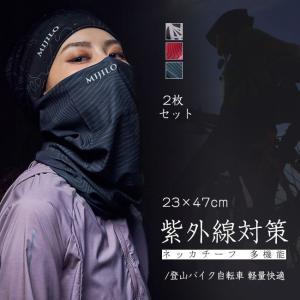 ネッカチーフ 2枚セット ネックウォーマー レディース メンズ スカーフ リストバンド ヘアバンド 多機能 登山バイク 軽量快適 23*47cm|gsgs-shopping