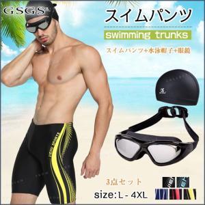 水着 メンズ 3点セット スイムパンツ 水泳帽子 眼鏡 競泳 水泳 スポーツ フィットネス 大きいサイズ 練習用|gsgs-shopping