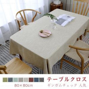 テーブルクロス ちゃたく リンネル 無地 シンプル  おしゃれ 人気 送料無料 ポイント消化|gsgs-shopping