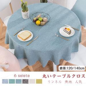 丸いテーブルクロス リンネル ちゃたく 無地 シンプル  おしゃれ 人気 送料無料 ポイント消化|gsgs-shopping