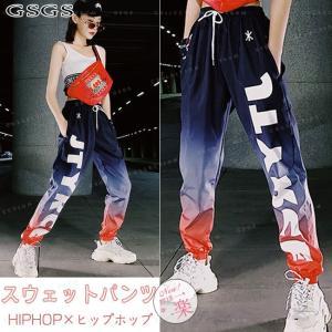 ダンス衣装 ヒップホップ レディース スウェットパンツ 運動パンツ HIPHOP ステージ 公演服|gsgs-shopping