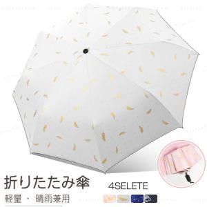 折りたたみ傘 三段式 直径99cm  耐風撥水 晴雨兼用 軽量280g UVカット 頑丈な8本骨 携帯便利なコンパクト折り畳み傘 1人用|gsgs-shopping