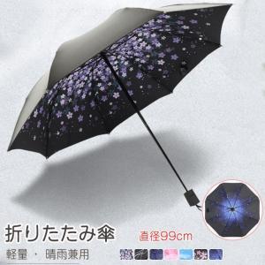 折りたたみ傘 直径99cm  耐風撥水 晴雨兼用 軽量300g sunscreen加工UVカット 頑丈な8本骨 1人用 内側に絵柄 携帯便利なコンパクト折り畳み傘|gsgs-shopping