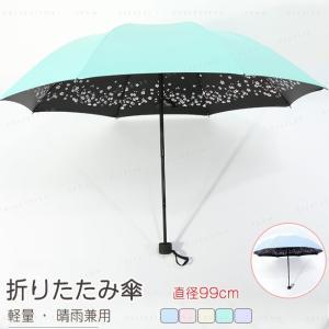 折りたたみ傘 直径99cm  耐風撥水 晴雨兼用 軽量300g sunscreen加工UVカット 頑丈な8本骨 内側に絵柄 1人用 携帯便利なコンパクト折り畳み傘|gsgs-shopping