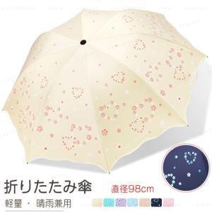 折りたたみ傘 直径98cm 耐風撥水 晴雨兼用 軽量310g 1人用 UVカット 頑丈な8本骨 内側に絵柄 携帯便利なコンパクト折り畳み傘|gsgs-shopping