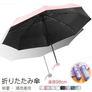 折りたたみ傘 五段式 直径98cm 軽量310g  耐風撥水 晴雨兼用 1人用 UVカット 頑丈な8本骨 携帯便利なコンパクト五段式折り畳み傘|gsgs-shopping