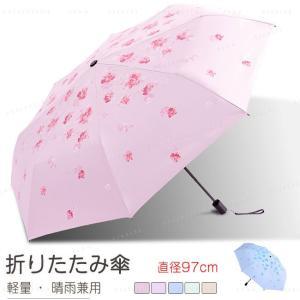 折りたたみ傘 三段式 直径97cm 軽量320g 1人用 耐風撥水 晴雨兼用 頑丈な8本骨 内側に絵柄 携帯便利なコンパクト折り畳み傘|gsgs-shopping