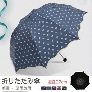 折りたたみ傘 三段式 直径92cm 軽量310g 1人用 耐風撥水 晴雨兼用 UVカット 頑丈な8本骨 携帯便利なコンパクト折り畳み傘|gsgs-shopping