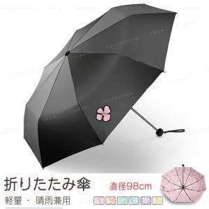 折りたたみ傘 三段式 直径98cm 軽量340g 1人用 耐風撥水 晴雨兼用 刺繍 頑丈な8本骨 内側に絵柄 携帯便利なコンパクト折り畳み傘|gsgs-shopping