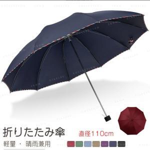 折りたたみ傘 三段式 直径110cm 軽量400g 2人用 耐風撥水 晴雨兼用 UVカット 頑丈な10本骨 携帯便利なコンパクト折り畳み傘|gsgs-shopping