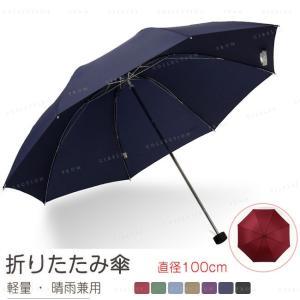 折りたたみ傘 三段式 直径100cm 軽量300g 1人用  耐風撥水 晴雨兼用 UVカット 頑丈な8本骨 携帯便利なコンパクト折り畳み傘|gsgs-shopping