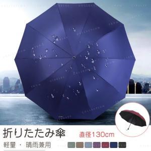 折りたたみ傘 三段式 男女兼用 頑丈な10本骨 直径130cm余裕を持った大きさ 耐風撥水 晴雨兼用 大型 二人用可 UVカット|gsgs-shopping