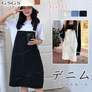 デニムスカート タイトスカート レディース 吊りスカート ショートスカート 可愛い|gsgs-shopping