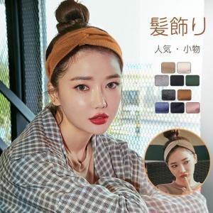 ヘアバンド 韓国ファッション ターバン ヘアアレンジ 簡単 髪飾り 雑貨 無地 幅広 ヘアカチューム シンプル gsgs-shopping