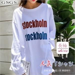 レディース トップス 超目玉!長袖 Tシャツ ゆったり  可愛いファッション おしゃれ 体型カバー ロング丈 白 激安!送料無料 gsgs-shopping