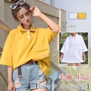 ポロシャツ レディース Tシャツ トップス 半袖 トップス 送料無料 ゆったり カジュアル 無地 可愛いポロシャツ gsgs-shopping