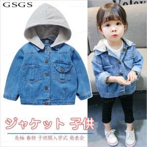 春コート キッズ 女の子 デニム ジャケット 長袖 ゆったり オシャレ アウター フード付き 子供服 可愛い カジュアル|gsgs-shopping