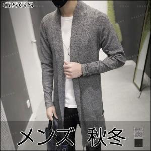 ニット メンズ ロングカーディガン コート 長袖 秋冬 セーター お洒落 無地 トップス カジュアル|gsgs-shopping