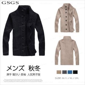 メンズ ニット コート セーター カーディガン メンズコート タートルネック ジャケット 秋冬 カジュアル|gsgs-shopping