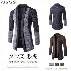 カーディガン メンズ トップス セーター シンプル  大きいサイズ 男性服 コート ロング丈 カットソー 秋冬|gsgs-shopping
