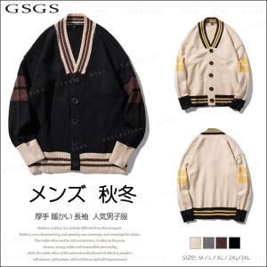 カーディガン メンズ アウター ニットセーター Vネック ボタン きれい目 おしゃれ 秋冬新作 暖かい|gsgs-shopping