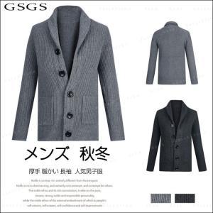 ニットセーター カーディガン メンズ タートルネック アウター カットソー 暖かい 無地 上品な素材 ボタン ビジネス|gsgs-shopping