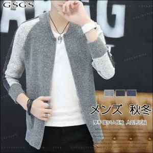 メンズ セーター カーディガン ニットセーター ショート丈  柔らかい ビジネスカジュアル チェーン付き|gsgs-shopping